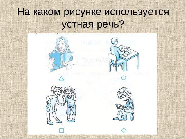 На каком рисунке используется устная речь?