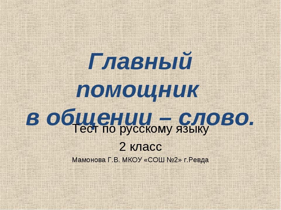 Главный помощник в общении – слово. Тест по русскому языку 2 класс Мамонова Г...