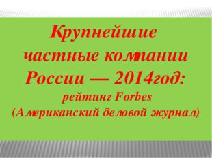 Крупнейшие частные компании России — 2014год: рейтинг Forbes (Американский де