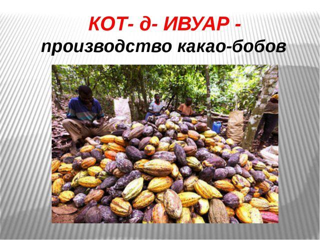 КОТ- д- ИВУАР - производствокакао-бобов