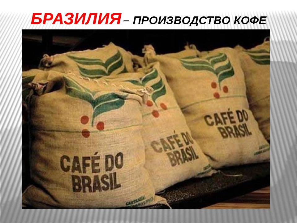 БРАЗИЛИЯ – ПРОИЗВОДСТВО КОФЕ