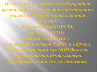Цель создания любой международной организации заключается в объединении усили