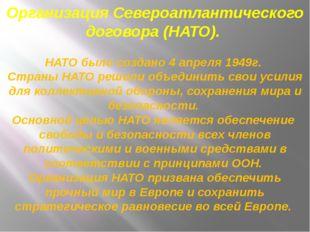 Организация Североатлантического договора (НАТО). НАТО было создано 4 апреля