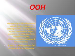 ООН Организация Объединенных наций была создана 24 октября 1945 г. 51 страной