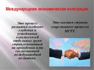 Международная экономическая интеграция Это процесс развития особенно глубоких