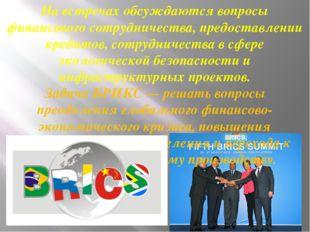 На встречах обсуждаются вопросы финансового сотрудничества, предоставлении кр