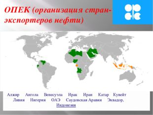 ОПЕК (организация стран-экспортеров нефти) Алжир•Ангола•Венесуэла•