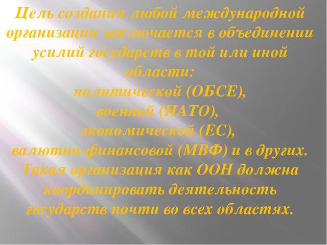 Цель создания любой международной организации заключается в объединении усили...