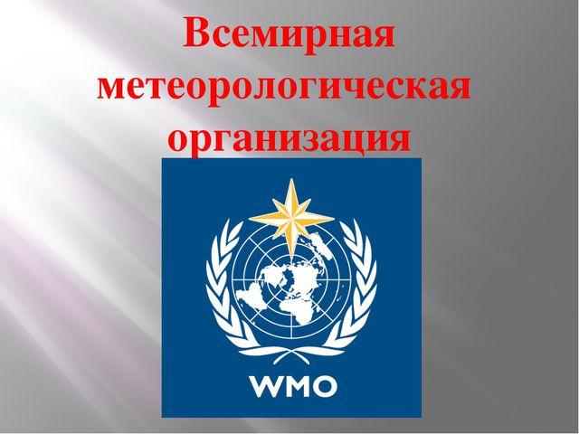 Всемирная метеорологическая организация
