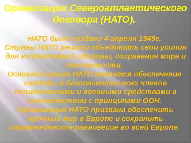 Организация Североатлантического договора (НАТО). НАТО было создано 4 апреля...