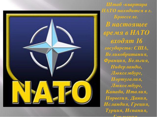 Штаб -квартира НАТО находится в г. Брюсселе. В настоящее время в НАТО входят...