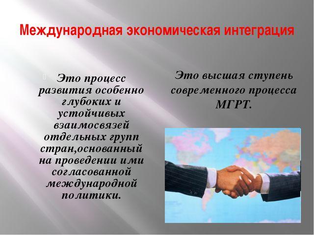 Международная экономическая интеграция Это процесс развития особенно глубоких...