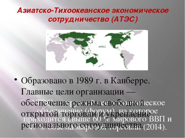 Азиатско-Тихоокеанское экономическое сотрудничество (АТЭС) АТЭС— крупнейшее...