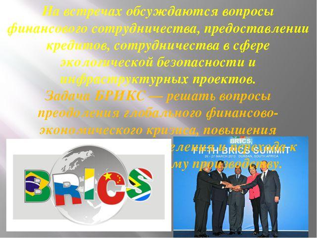 На встречах обсуждаются вопросы финансового сотрудничества, предоставлении кр...