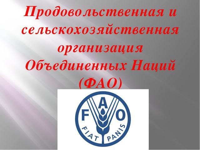 Продовольственная и сельскохозяйственная организация Объединенных Наций (ФАО)