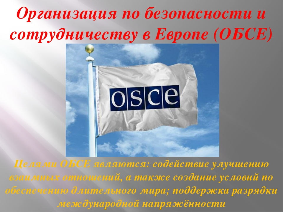 Организация по безопасности и сотрудничеству в Европе (ОБСЕ) Целями ОБСЕ явля...