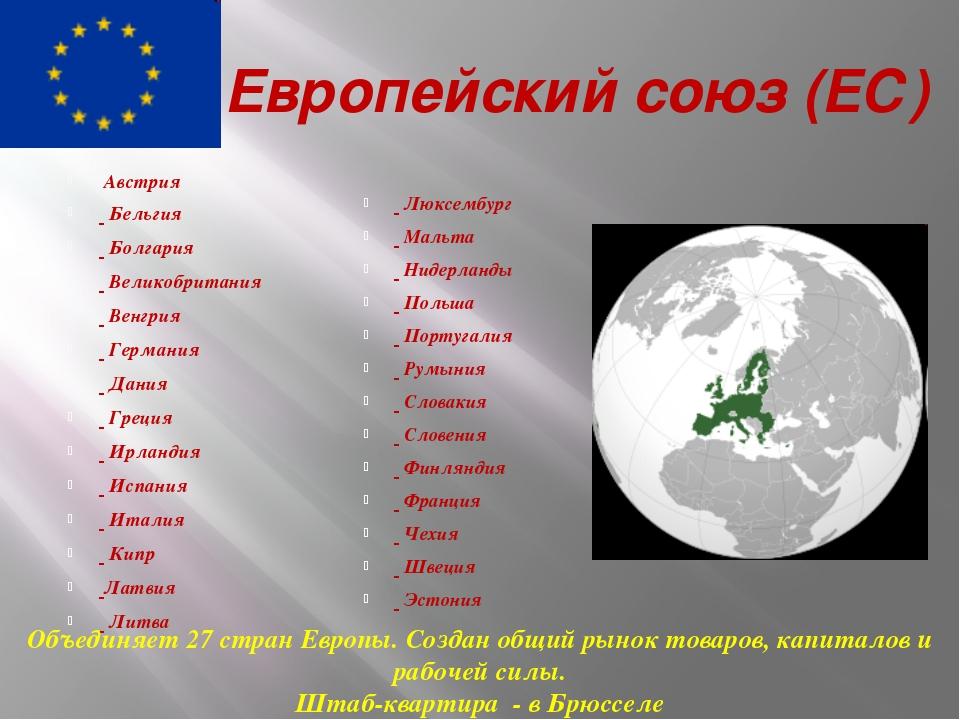 Европейский союз (ЕС) Австрия Бельгия Болгария Великобритания Венгрия Германи...