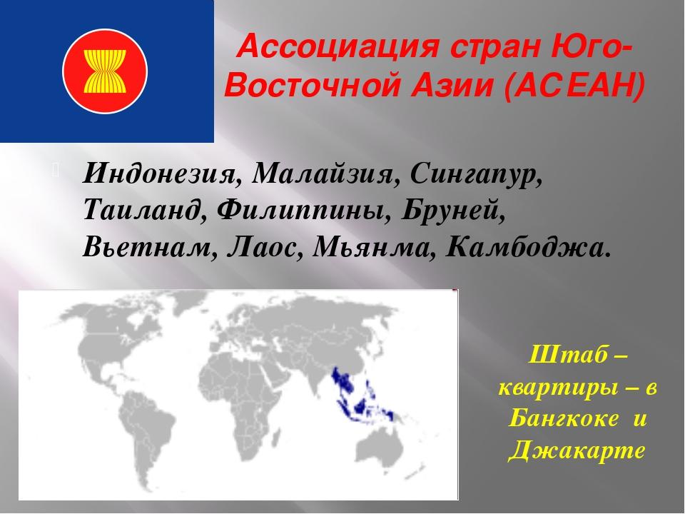 Ассоциация стран Юго-Восточной Азии (АСЕАН) Индонезия, Малайзия, Сингапур, Та...