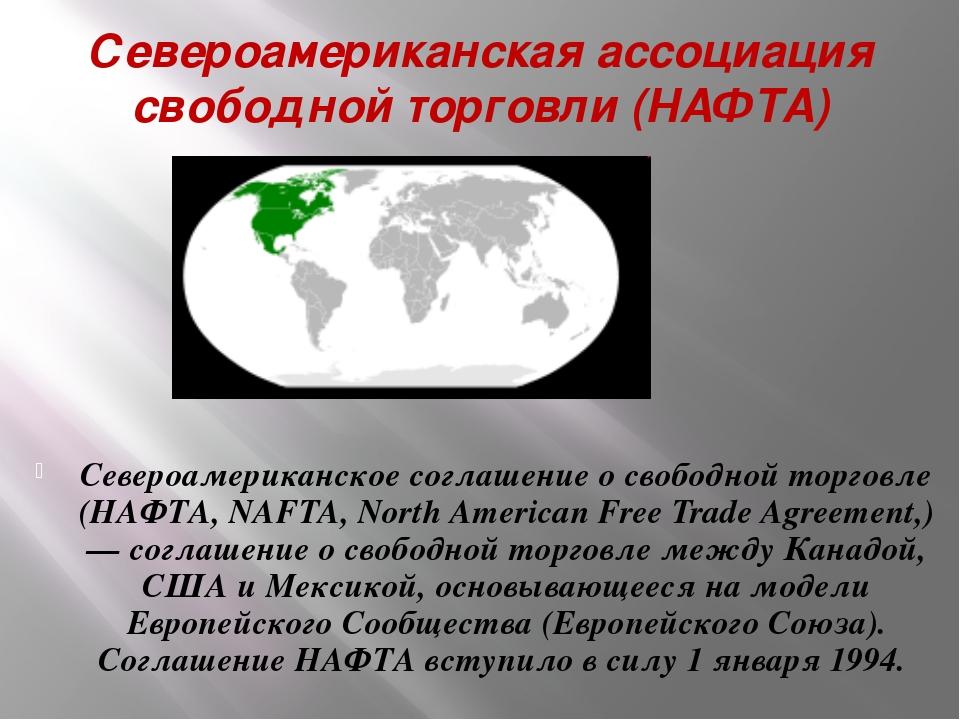 Североамериканская ассоциация свободной торговли (НАФТА) Североамериканское с...