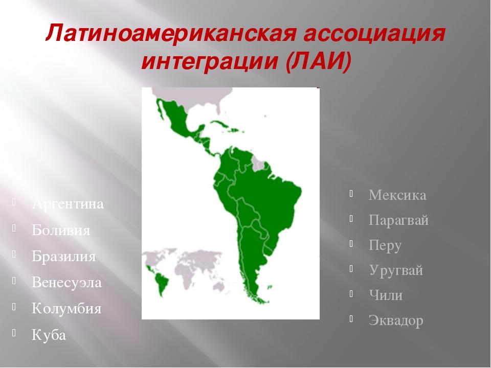 Латиноамериканская ассоциация интеграции (ЛАИ) Аргентина Боливия Бразилия Вен...