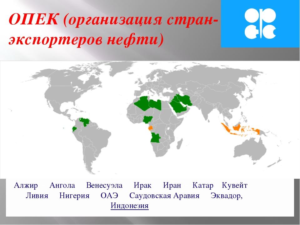 ОПЕК (организация стран-экспортеров нефти) Алжир•Ангола•Венесуэла•...