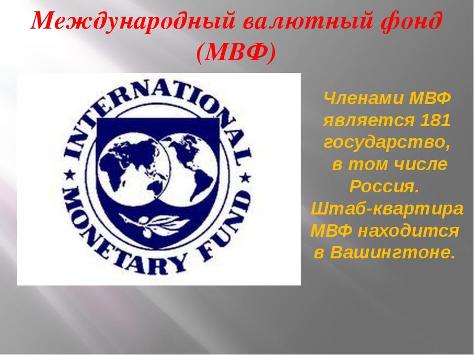Международный валютный фонд (МВФ) Членами МВФ является 181 государство, в том...