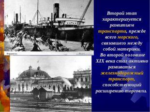 Второй этап характеризуется развитием транспорта, прежде всего морского, связ