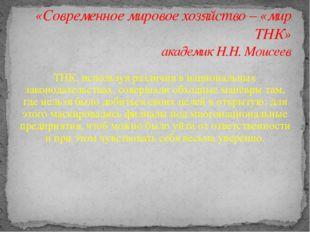 «Современное мировое хозяйство – «мир ТНК» академик Н.Н. Моисеев ТНК, использ