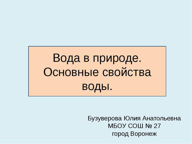 Вода в природе. Основные свойства воды. Бузуверова Юлия Анатольевна МБОУ СОШ...