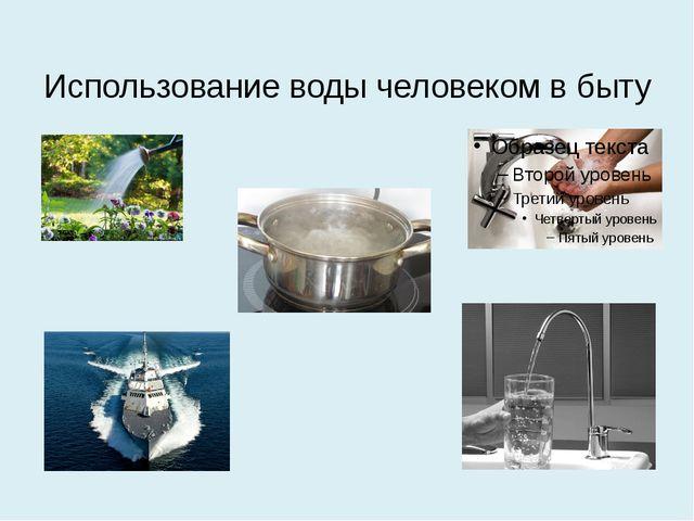 Использование воды человеком в быту