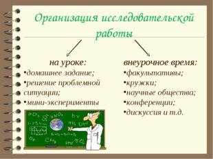 Организация исследовательской работы на уроке: домашнее задание; решение проб