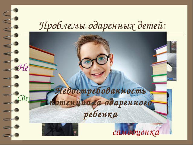 Проблемы одаренных детей: Неинтересные уроки Низкая самооценка Сверхчувствите...