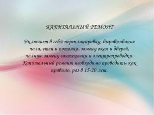 КАПИТАЛЬНЫЙ РЕМОНТ Включает в себя перепланировку, выравнивание пола, стен и