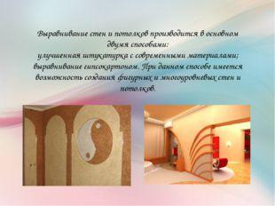 Выравнивание стен и потолков производится в основном двумя способами: улучшен