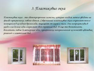 3. Пластиковые окна Пластиковые окна - это светопрозрачные системы, которые с