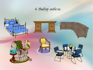 4. Выбор мебели