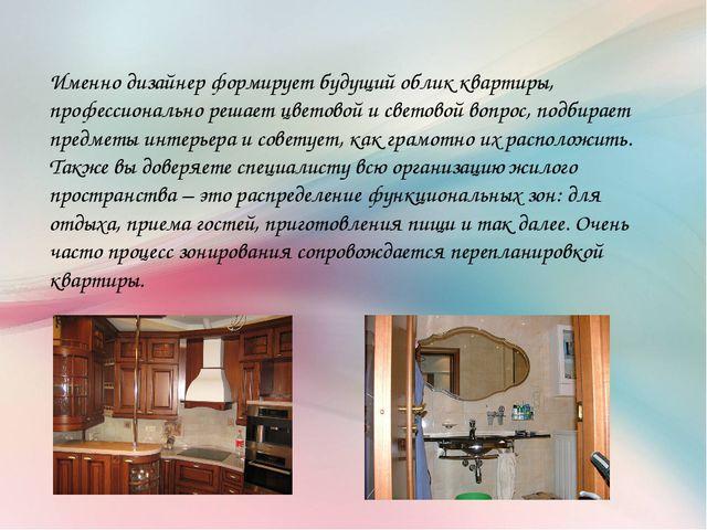 Именно дизайнер формирует будущий облик квартиры, профессионально решает цвет...