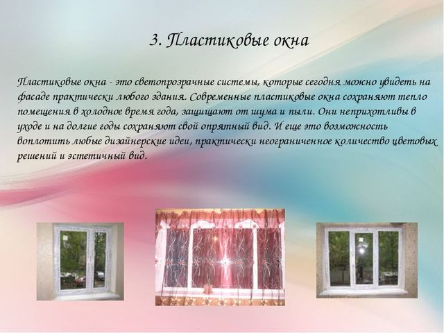 3. Пластиковые окна Пластиковые окна - это светопрозрачные системы, которые с...