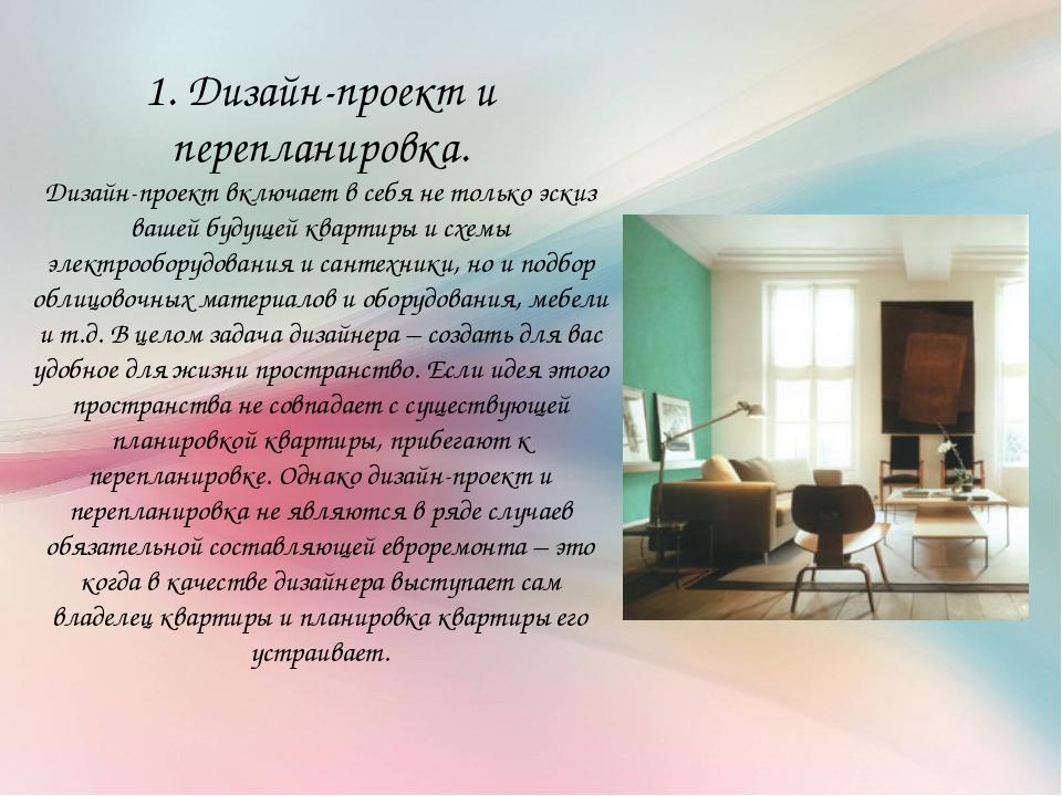 1. Дизайн-проект и перепланировка. Дизайн-проект включает в себя не только эс...