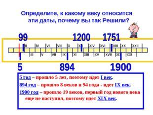 Определите, к какому веку относится эти даты, почему вы так Решили? 5 год –