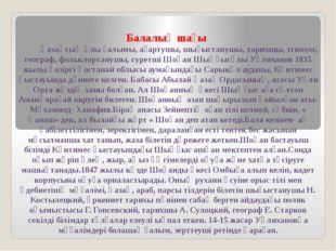 Балалық шағы Қазақтың ұлы ғалымы, ағартушы, шығыстанушы, тарихшы, этнолог, г