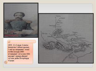 1859- 12 сәуірде Алматы бекінісіне қайтып оралып, Қашқар сапарының толық есеб