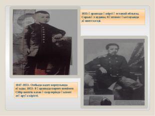 1835-қарашада қазіргі Қостанай облысы, Сарыкөл ауданы, Күнтимес қыстауында дү