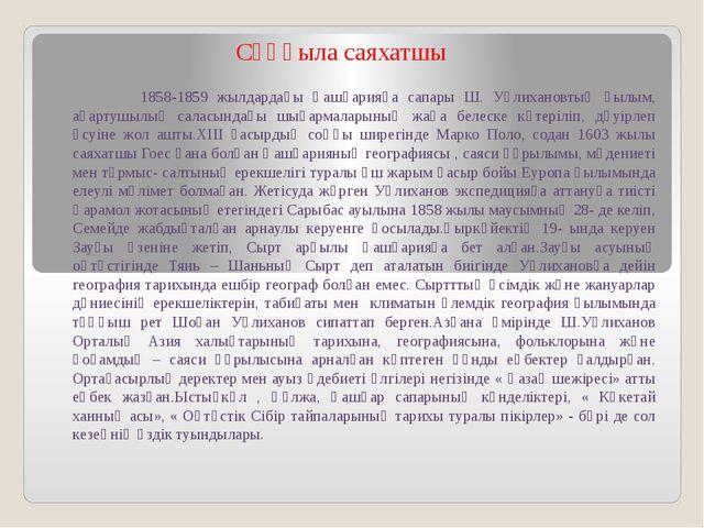 Сұңғыла саяхатшы 1858-1859 жылдардағы Қашқарияға сапары Ш. Уәлихановтың ғылы...