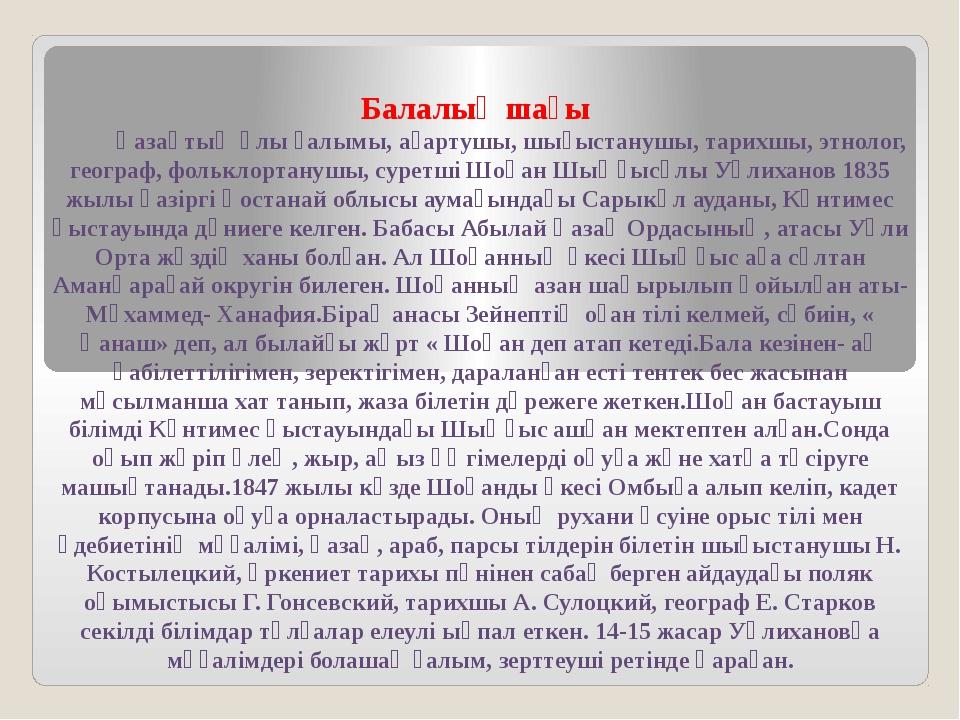 Балалық шағы Қазақтың ұлы ғалымы, ағартушы, шығыстанушы, тарихшы, этнолог, г...