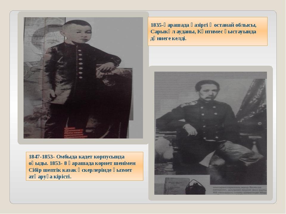1835-қарашада қазіргі Қостанай облысы, Сарыкөл ауданы, Күнтимес қыстауында дү...