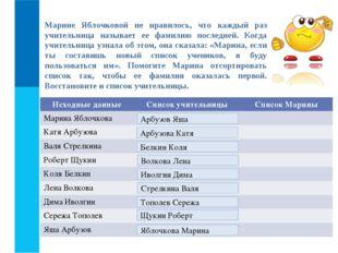 Марине Яблочковой не нравилось, что каждый раз учительница называет ее фамили
