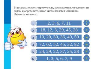 Внимательно рассмотрите числа, расположенные в каждом из рядов, и определите,