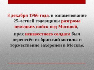 3 декабря1966года, в ознаменование 25-летней годовщиныразгрома немецких во