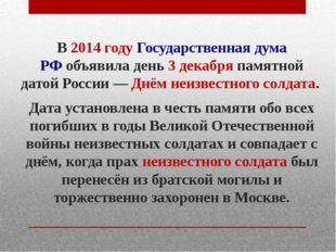 В 2014 годуГосударственная дума РФобъявила день 3 декабря памятной датой Ро